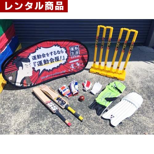 【レンタル】クリケット用具一式