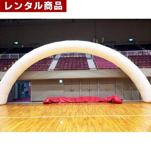【レンタル】 エアーアーチ (白・W12m・送風機付・要電源)