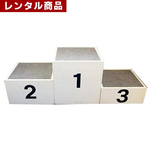 【レンタル】 表彰台 (1位:50*50*50cm、2位:50*50*30、3位50*50*20)