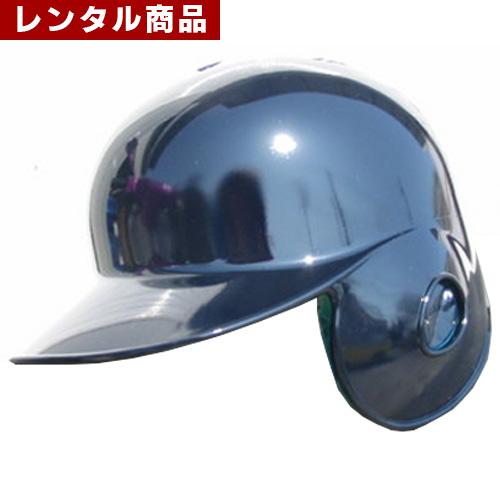 【レンタル】 ヘルメット 野球 ソフトボール用 小学生用