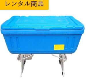 【レンタル】 スタンド式クーラーボックス【レンタル】 150L 150L, 古武士屋:1aab9364 --- officewill.xsrv.jp