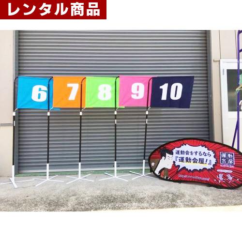 【レンタル】等賞旗(6から10位)
