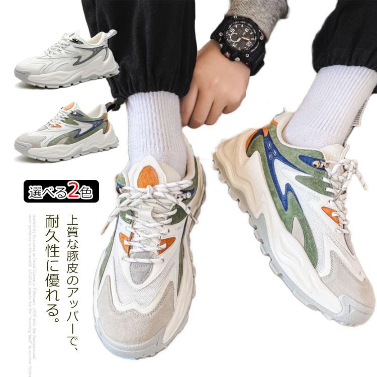 スニーカー メンズ ローカット 厚底シューズ カジュアルシューズ メンズシューズ 運動靴 靴 スポーツ ランニング 快適 おしゃれ 新入荷 流行 ウォーキングシューズ 厚底 通気性 至上 ジョギング