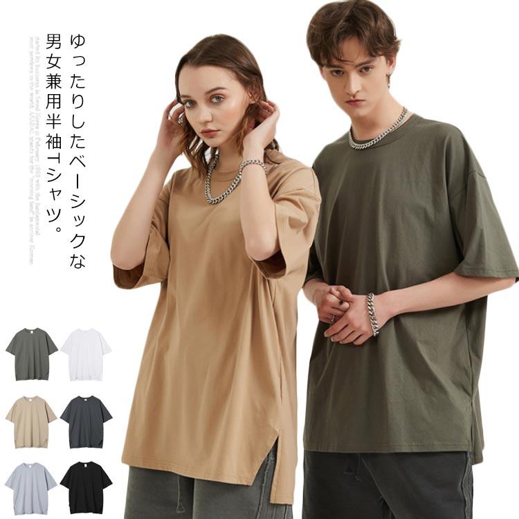 Tシャツ メンズ トップス レディース カットソー 半袖tシャツ 半袖 tシャツ 男女兼用 肌着 送料無料 カジュアル 無地 重ね着 スリット 長め 安値 夏 毎日激安特売で 営業中です シンプル ゆったり 体型カバー