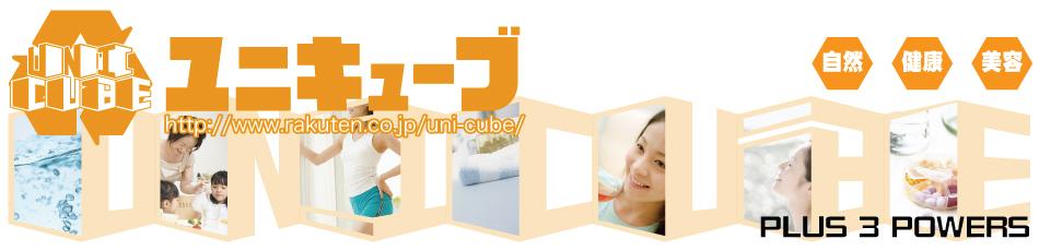 uni-cube:機能性補助食品・サプリメントを扱うお店です。