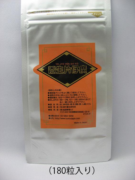 【簡易包装】養生片仔廣(へんしこう YHK) 250mg×180粒