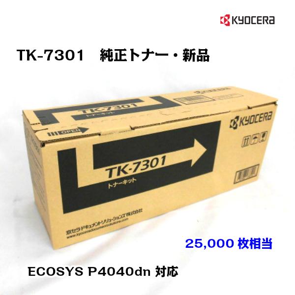 対応機種 ECOSYS P4040dn 京セラ KYOCERA トナーカートリッジ 永遠の定番モデル TK-7301 純正 送料無料 沖縄 新品 着後レビューで 送料無料 離島:配送不可 1本