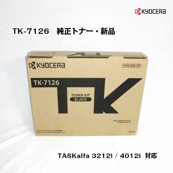 京セラ(KYOCERA)トナーカートリッジ TK-7126【純正・新品】【送料無料】【あす楽対応】【沖縄・離島:配送不可】