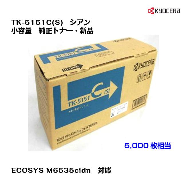 京セラ(KYOCERA)トナーカートリッジ TK-5151C(S) シアン 小容量【純正・新品】【送料無料】【沖縄・離島:配送不可】
