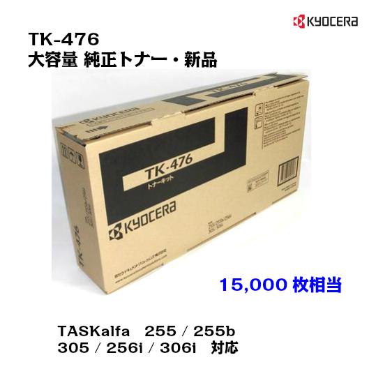 対応機種 TASKalfa255 TASKalfa255b TASKalfa305 TASKalfa256i TASKalfa306i 京セラ KYOCERA 沖縄 ファッション通販 日本全国 送料無料 トナーカートリッジ メーカー純正品 送料無料 離島:配送不可 TK-476 あす楽対応 1本