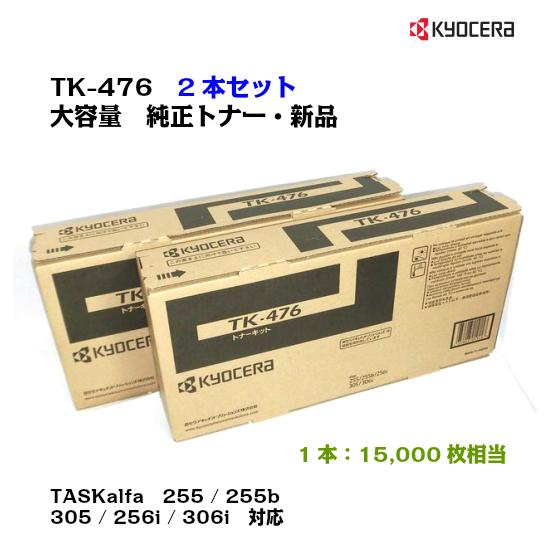 対応機種 毎日激安特売で 営業中です TASKalfa255 TASKalfa305 TASKalfa256i TASKalfa306i 京セラ KYOCERA トナーカートリッジ 新品未使用 TK-476 沖縄 送料無料 2本セット 離島:配送不可 純正品 あす楽対応