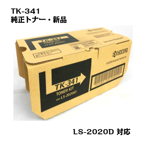対応機種 2020A [並行輸入品] W新作送料無料 LS-2020D 京セラ KYOCERA トナーカートリッジ TK-341 送料無料 沖縄 離島:配送不可 純正品 1本