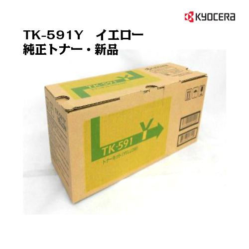 京セラ(KYOCERA)トナーカートリッジ TK-591Y イエロー【純正・新品】【送料無料】【沖縄・離島:配送不可】