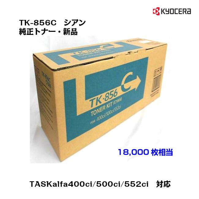 対応機種 TASKalfa400ci TASKalfa500ci TASKalfa552ci 京セラ KYOCERA 至上 トナーカートリッジ 純正 離島:配送不可 シアン TK-856C 大好評です 新品 送料無料 沖縄