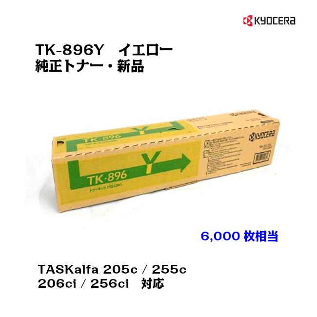 対応機種 TASKalfa205c TASKalfa255c TASKalfa206ci TASKalfa256ci 京セラ KYOCERA トナーカートリッジ 沖縄 驚きの価格が実現 送料無料 イエローお得な大容量タイプ あす楽対応 離島:配送不可 メーカー純正 TK-896Y 新品 激安価格と即納で通信販売