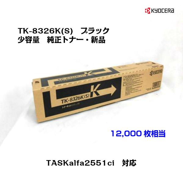 京セラ(KYOCERA)トナーカートリッジ TK-8326K(S) ブラック 小容量【純正・新品】【送料無料】【あす楽対応】