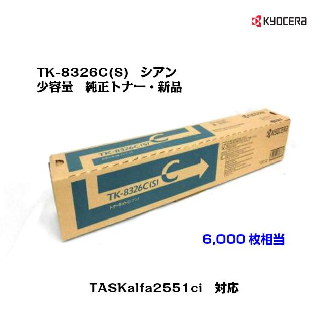 対応機種 迅速な対応で商品をお届け致します TASKalfa2551ci 京セラ KYOCERA トナーカートリッジ TK-8326C S シアン 沖縄 あす楽対応 新品 離島:配送不可 純正 NEW ARRIVAL 小容量 送料無料