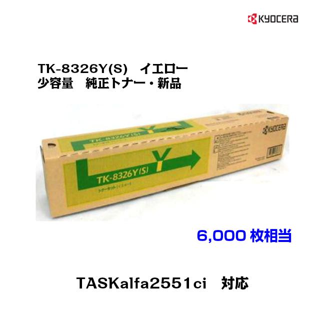 対応機種 TASKalfa2551ci 京セラ 返品不可 KYOCERA トナーカートリッジ TK-8326Y S イエロー 離島:配送不可 純正 沖縄 新品 (人気激安) 小容量 あす楽対応 送料無料