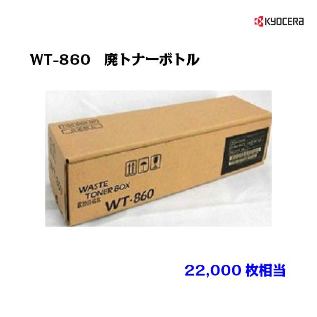 対応機種 TASKalfa3050ci 価格交渉OK送料無料 TASKalfa3550ci TASKalfa4550ci TASKalfa5550ci TASKalfa3500i TASKalfa4500i TASKalfa5500i ECOSYS LS-C8650DN LS-C8600DN 沖縄 送料無料 WT-860 京セラ あす楽対応 廃トナーボックス 新品 KYOCERA 純正 トナー回収ボトル 離島:配送不可 安売り