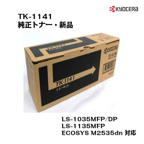 京セラ(KYOCERA)トナーカートリッジ TK-1141【純正・新品】【送料無料】【あす楽対応】