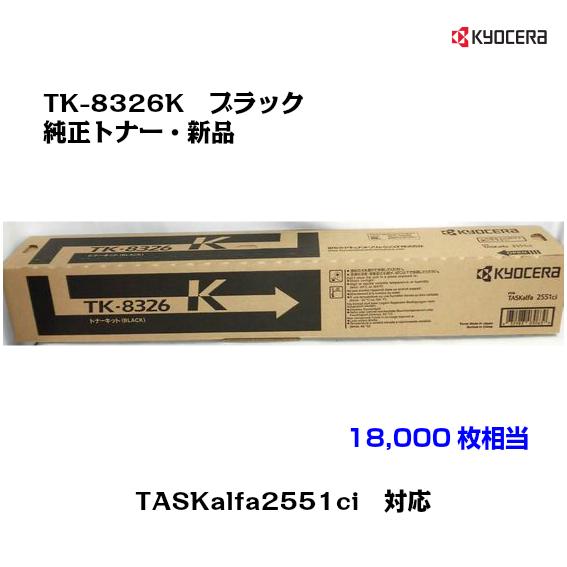 京セラ(KYOCERA)トナーカートリッジ TK-8326K ブラック【純正・新品】【送料無料】【あす楽対応】【沖縄・離島:配送不可】
