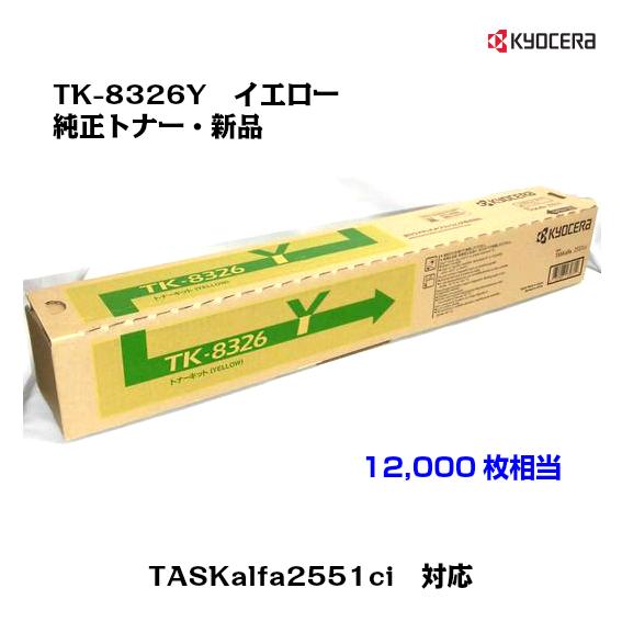 対応機種 TASKalfa2551ci 京セラ KYOCERA トナーカートリッジ TK-8326Y イエロー 沖縄 新品 純正 売買 送料無料 離島:配送不可 高い素材 あす楽対応