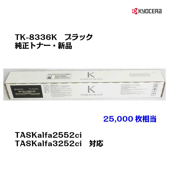 対応機種 TASKalfa2552ci TASKalfa3252ci 京セラ KYOCERA トナーカートリッジ お得セット TK-8336K 定価 沖縄 ブラック 送料無料 離島:配送不可 あす楽対応 純正品