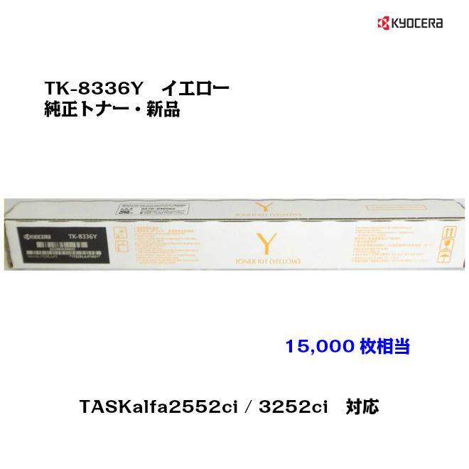 対応機種 TASKalfa2552ci TASKalfa3252ci 京セラ KYOCERA トナーカートリッジ TK-8336Y 沖縄 イエロー あす楽対応 メーカー純正品 送料無料 海外輸入 買収 離島:配送不可