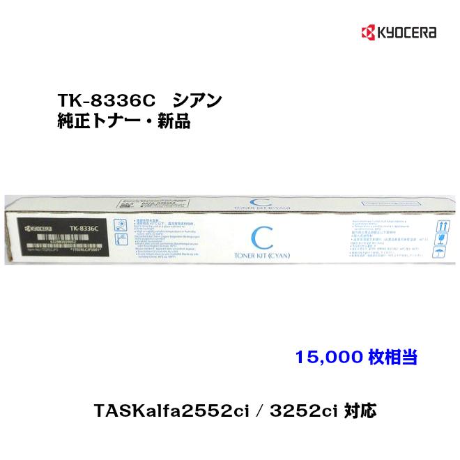 対応機種 TASKalfa2552ci スピード対応 全国送料無料 TASKalfa3252ci 京セラ KYOCERA トナーカートリッジ TK-8336C あす楽対応 贈答品 メーカー純正品 沖縄 シアン 離島:配送不可 送料無料