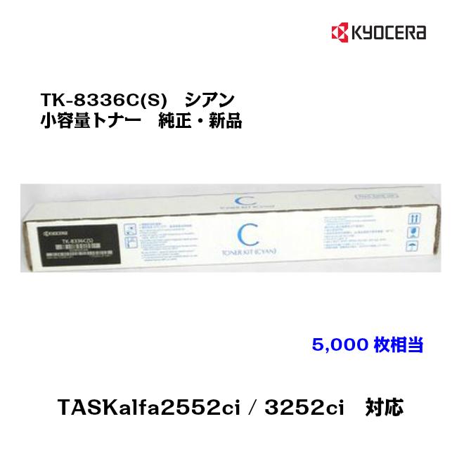 最安値挑戦 対応機種 TASKalfa2552ci TASKalfa3252ci 京セラ KYOCERA トナーカートリッジ TK-8336C S 送料無料 純正品 離島:配送不可 あす楽対応 小容量 シアン 今季も再入荷 沖縄