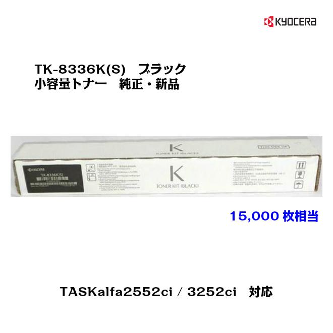 対応機種 TASKalfa2552ci TASKalfa3252ci 京セラ 全品送料無料 KYOCERA トナーカートリッジ TK-8336K 売り出し S 沖縄 純正品 あす楽対応 ブラック 離島:配送不可 送料無料 小容量
