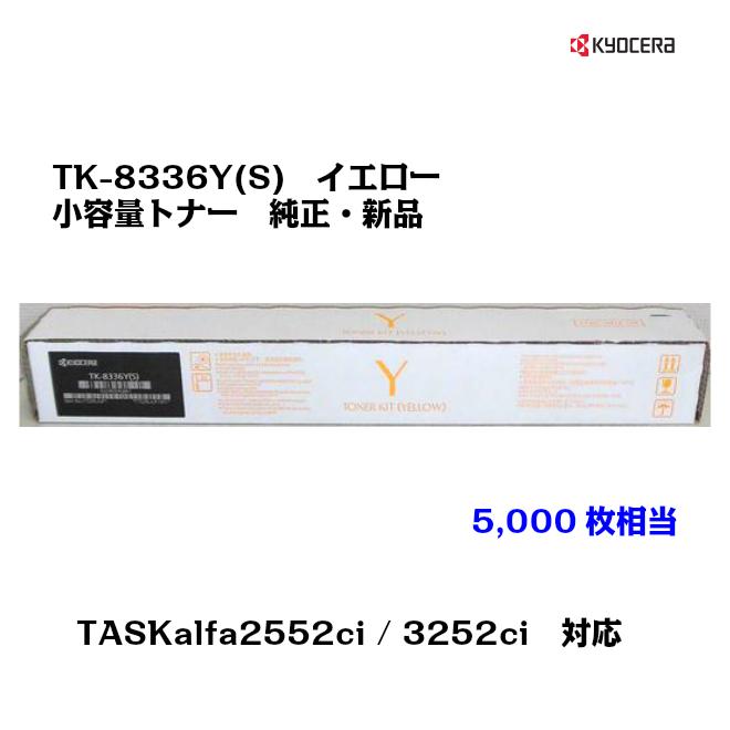 対応機種 TASKalfa2552ci TASKalfa3252ci 京セラ KYOCERA トナーカートリッジ TK-8336Y S あす楽対応 沖縄 新品 送料無料 着後レビューで 送料無料 離島:配送不可 小容量 イエロー 純正品