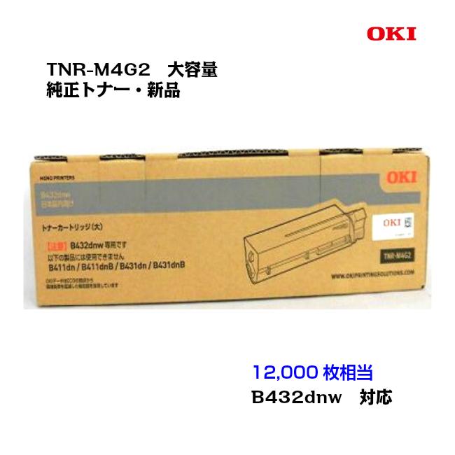 沖データ(OKI)大容量トナーカートリッジ TNR-M4G2 ブラック【純正・新品】【送料無料】