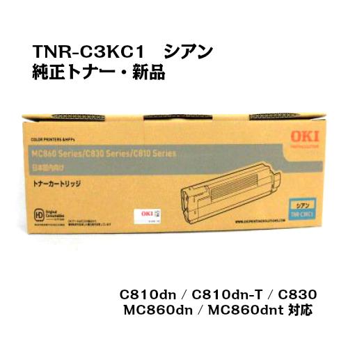 対応機種 C810dn C810dn-T C830dn MC860dn MC860dnt OKI 沖データ 沖縄 送料無料 TNR-C3KC1 シアン 新色追加 新品 トナーカートリッジ 離島:配送不可 純正 店舗