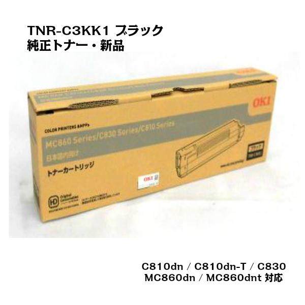 対応機種 C810dn C810dn-T C830dn 新作アイテム毎日更新 MC860dn MC860dnt OKI 沖データ 送料無料 ついに再販開始 純正 沖縄 離島:配送不可 TNR-C3KK1 トナーカートリッジ ブラック 新品