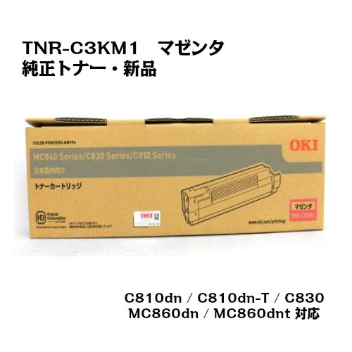 ご注文で当日配送 対応機種 C810dn C810dn-T C830dn MC860dn MC860dnt OKI 沖データ トナーカートリッジ 沖縄 送料無料 迅速な対応で商品をお届け致します 新品 離島:配送不可 TNR-C3KM1 マゼンタ 純正