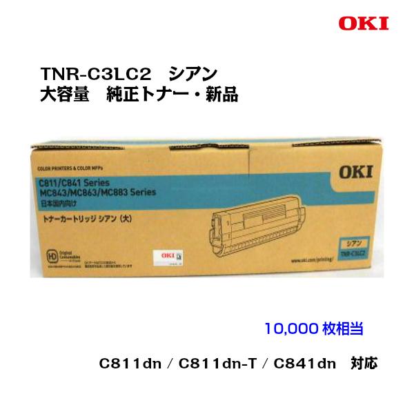 対応機種 C811dn 返品送料無料 C811dn-T C841dn OKI 沖データ 大容量トナーカートリッジ 離島:配送不可 シアン 送料無料 日本全国 TNR-C3LC2 沖縄 純正