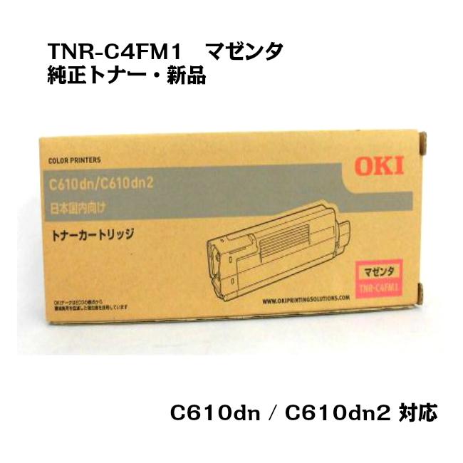 OKI(沖データ)トナーカートリッジ TNR-C4FM1 マゼンタ【純正・新品】【送料無料】