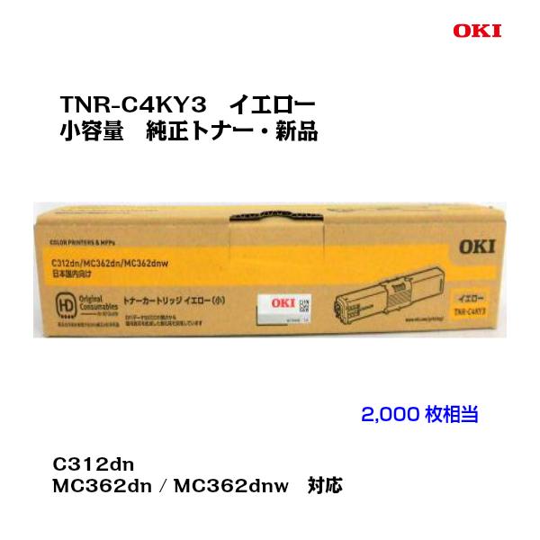 対応機種 C312dn MC362dn MC362dnw 沖データ OKI 小容量トナーカートリッジ TNR-C4KY3 送料無料 大規模セール 新品 離島:配送不可 純正 沖縄 イエロー 絶品