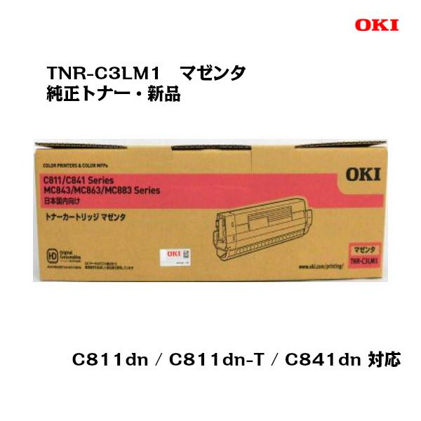 OKI(沖データ)トナーカートリッジ マゼンタ【純正・新品】【送料無料】【沖縄・離島:配送不可】 TNR-C3LM1