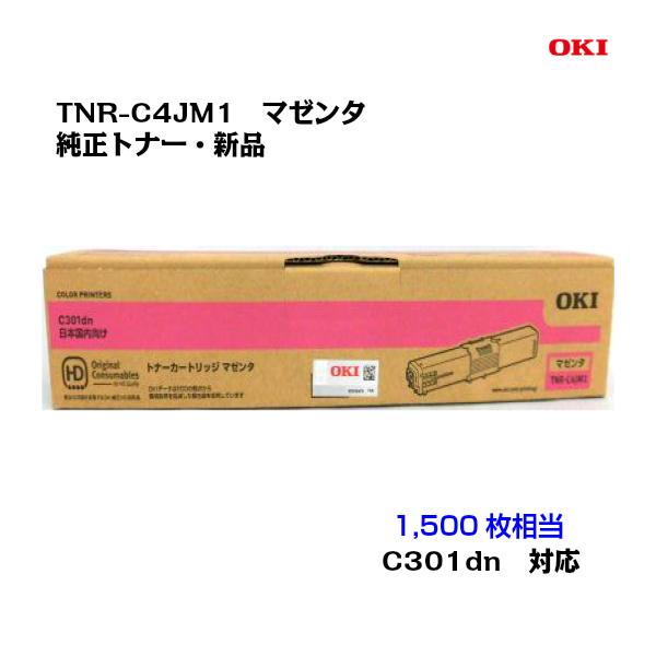商店 対応機種 C301dn 沖データ 激安卸販売新品 OKI トナーカートリッジ TNR-C4JM1 マゼンタ 離島:配送不可 純正 沖縄 新品 送料無料