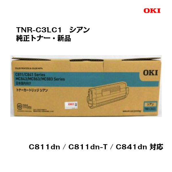 対応機種 C811dn C811dn-T 有名な C841dn MC863dnwv MC863dnw OKI 沖データ TNR-C3LC1 シアン 純正 トナーカートリッジ 送料無料 セール品 沖縄 離島:配送不可 新品