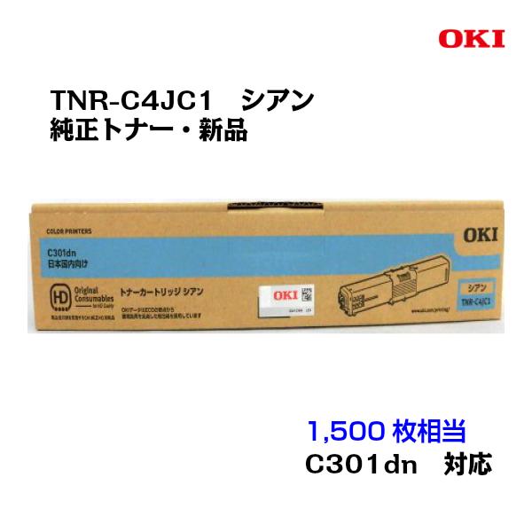対応機種 C301dn 沖データ OKI 在庫限り トナーカートリッジ 送料無料(一部地域を除く) TNR-C4JC1 新品 送料無料 シアン 純正 離島:配送不可 沖縄
