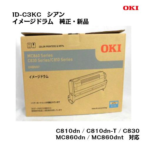 OKI(沖データ)イメージドラム ID-C3KC シアン【純正・新品】【送料無料】【沖縄・離島:配送不可】