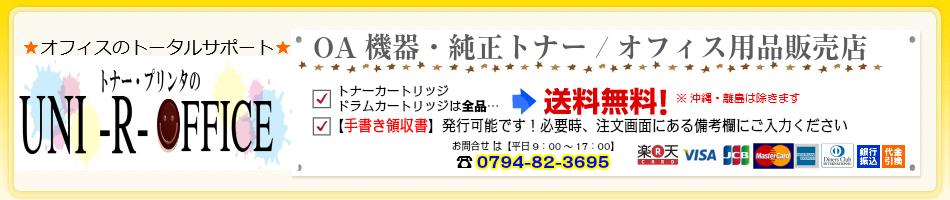 トナー・プリンタのUNI-R-OFFICE:OA機器・純正トナー・オフィス用品販売店。税込・送料無料なので大変お得!
