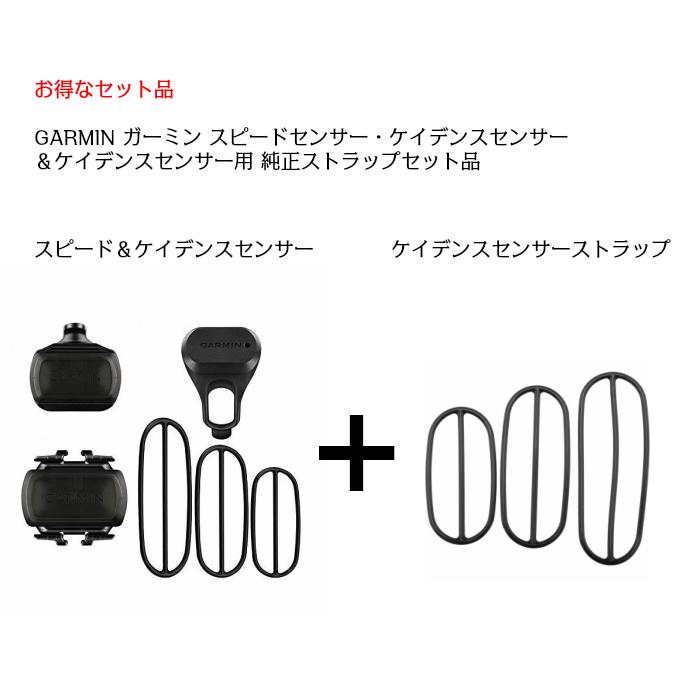 【お得なセット品】GARMIN ガーミン スピードセンサー・ケイデンスセンサー &ケイデンスセンサー用 純正 バンド ストラップセット品