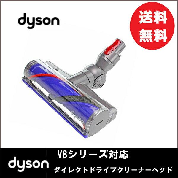 純正 ダイレクトドライブクリーナーヘッド SV10 Dyson V8 V8シリーズ専用 ダイソン