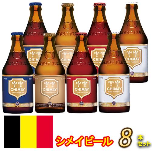 シメイ 330ml 飲み比べ4種×各2本 計8本セット