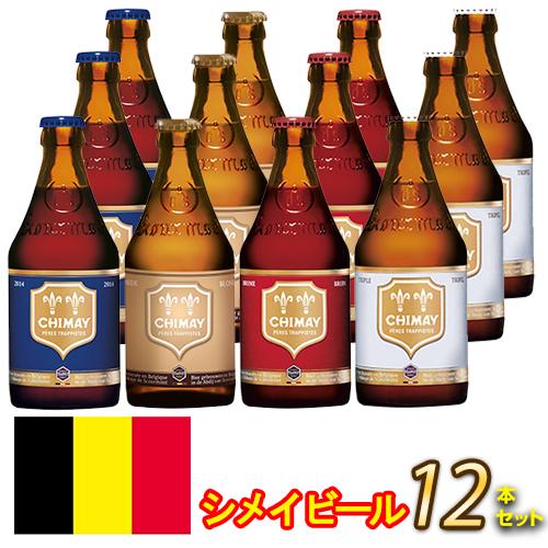 シメイビール 330ml 飲み比べ4種×各3本 計12本セット