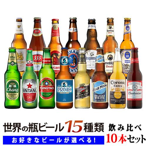 【送料無料】世界の瓶ビール よりどり10本セット